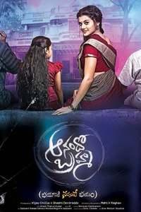anando brahma telugu full movie online watch free