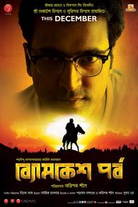 Byomkesh Parbo Where to Watch Online Streaming Full Movie